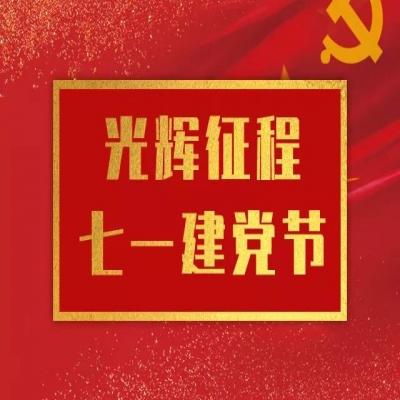 汽博党支部纪念建党98周年